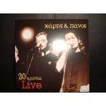 Χαρης και Πανος Κατσιμιχας - 20 Χρονια Live