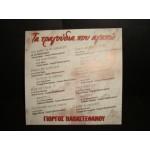 Τα τραγουδια που αγαπω - Γ.Παπαστεφανου