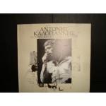 Αντωνης Καλογιαννης - τα πρωτα μου τραγουδια / 1972 - 1975