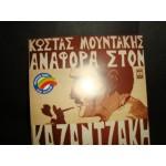 Κωστας & Μ.Μουντακης - αναφορα στον Καζαντζακη