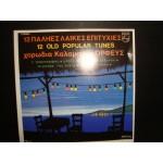Χορωδια Καλαματας Ορφευς - 12 παληες λαικες επιτυχιες