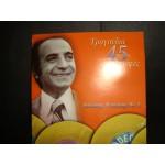 Αντωνης Ρεπανης Νο 3 - τραγουδια απο τις 45 στροφες