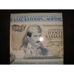 Λακης Λαζοπουλος - Ελλας κατοπιν αορτης