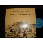 Φραντσεσκα Ιακωβιδου - τραγουδια του χτες με την Φ.Ιακωβιδου