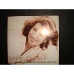Μαρια Σκουλα - Θαλασσινες αγαπες
