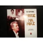 Νικος Μανιας - 40 χρονια / συμμ. Β.Σκουλας