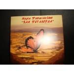 Μαρια Παπανικολαου - Σαν Πεταλουδα