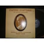 Γιαννης Σπαρτακος - 50 χρονια τραγουδι