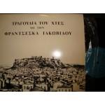 Φραντσεσκα Ιακωβιδου - Τραγουδια του χθες