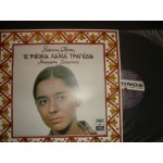 Μαργαριτα Ζορμπαλα - 12 Ρουσικα τραγουδια