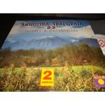 Δημοτικα τραγουδια 23 Τσαμικα & Καλαματιανα