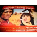 Αδελφια μου αλητες πουλια - Κωστας Καπνισης / Τολης Βοσκοπουλος