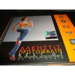 Αλκηστις Πρωτοψαλτη - Best of / 30 χρονια Δισκογραφια