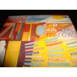 Διονυσης Σαββοπουλος - Ζητω το Ελληνικο τραγουδι Νο 2