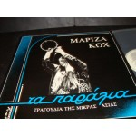 Μαριζα Κωχ - τα παραλια / τραγουδια της Μικρας Ασιας