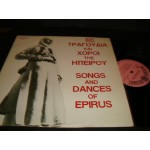 Τραγουδια και χοροι της Ηπειρου / Με τον Αρσενη Στεργιου