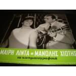 Μαιρη Λιντα / Μανωλης Χιωτης - τα Κινηματογραφικα