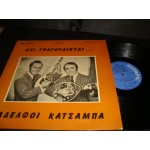 Αδελφοι Κατσαμπα - Οτι τραγουδιεται