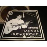 Γιαννης Πουλοπουλος - Επιτυχιες