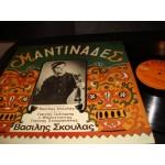Μαντιναδες - Βασιλης Σκουλας