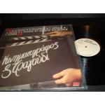 Κινηματογραφος και τραγουδι / Compilation