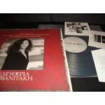 Ελευθερια Αρβανιτακη - τα κορμια και τα μαχαιρια