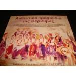 Αυθεντικα τραγουδια της Κερκυρας