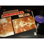 Απαγορευμενα Ρεμπετικα Νο 2 / Αυθεντικες ηχογ.1927-1937