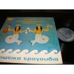 Ειρηνη Κονιτοπουλου - Λεγακη  - Νησιωτικα τραγουδια