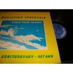 Ειρηνη Κονιτοπουλου - Λεγακη  - Νησιωτικα τραγουδια Ν0 3