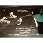 Γερασιμος Μηλιαρεσης - Ελληνικα τραγουδαι και Δημ. θεματα για κι