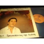 Δημητρης Βαγιας - Νο 5 τραγουδωντας την αγαπη