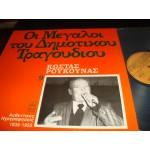 Κωστας Ρουκουνας - Οι μεγαλοι του Δημοτικου τραγουδιου Νο 9