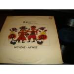 Μουζας Λιγνος - 24 τραγουδια του τοπου μας