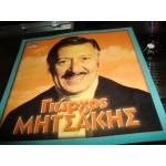 Γιωργος Μητσακης - Συλλογη