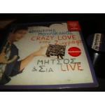 Δημητρης Πουλικακος - Crazy Love στου Ζωγραφου Μητσος & Σια Live