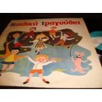 Παιδικα τραγουδια - Κικη Καψασκη
