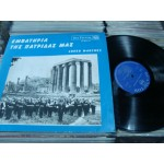 Εμβατηρια της Πατριδας μας / Greek Marches