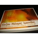 Αλεξιου-Μαλαμας-Ιωαννιδης / Λυκαβηττος Live 2006
