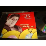 Μπαμπης Τσετινης - τραγουδια απο τις 45 στροφες Νο 2