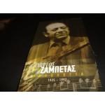 Γιωργος Ζαμπετας - Ανθολογια 1925 - 1992