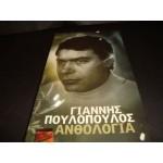Γιαννης Πουλοπουλος - Ανθολογια