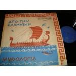 Απο την Ελληνικη Μυθολογια - Αργοναυτικη Εκστρατεια / Πως ονομασ