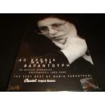 Μαρια Φαραντουρη - 40 Χρονια