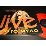 Ελενη Δημου - Live απο το Μυλο