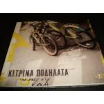 Κιτρινα ποδηλατα - Kitrina Podilata
