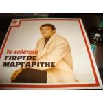 Γιωργος Μαργαριτης - τα καλυτερα