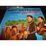 Αδελφοι Κατσαμπα - Λατινοαμερικανικα / Per Amigos..J.Jara