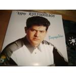 Χαρης Κωστοπουλος - Παραμιλαω
