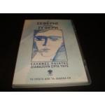 Ο Σεφερης διαβαζει Σεφερη / Μυθιστορημα /Στερνα /Επιφανια